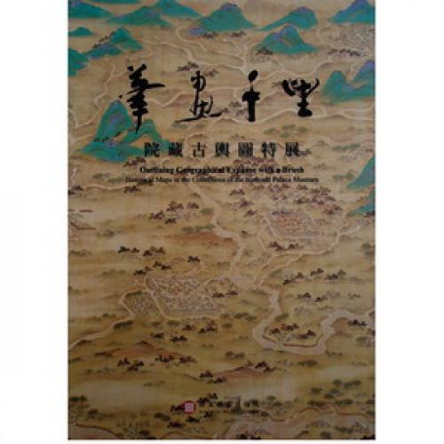 筆畫千里—院藏古輿圖特展