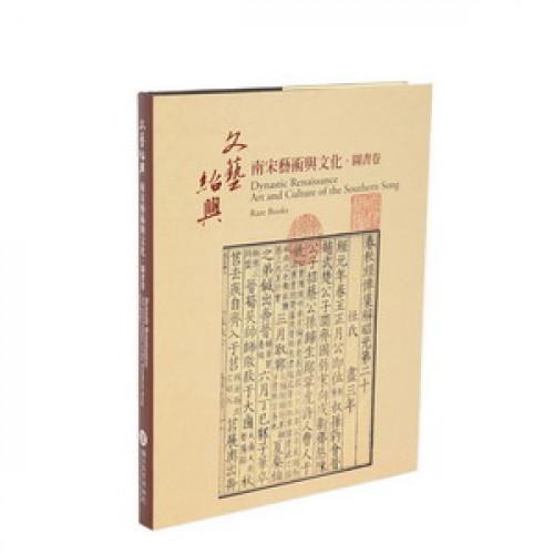 文藝紹興—南宋藝術與文化特展 圖書卷(精裝)
