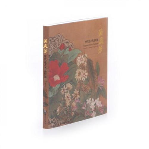 滿庭芳—歷代花卉名品特展(平裝)