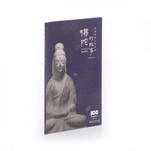 佛陀的故事—亞洲佛像之美特展 導覽手冊