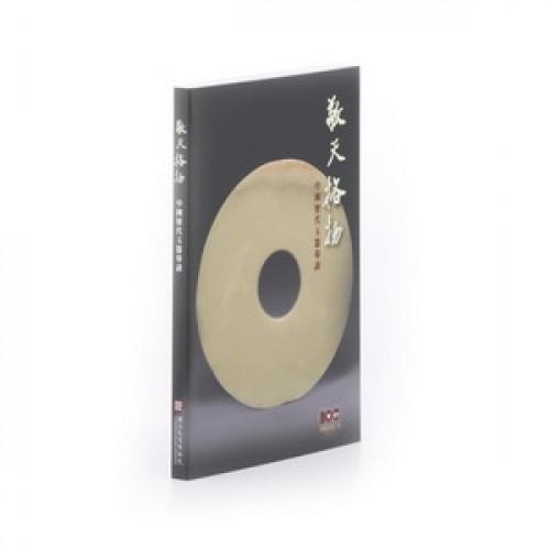 敬天格物—中國歷代玉器導讀(平裝)