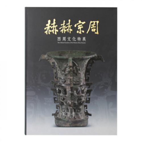 赫赫宗周: 西周文化特展(軟皮精裝)
