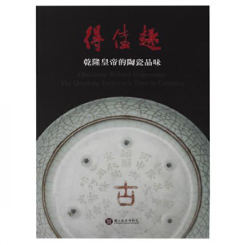 得佳趣─乾隆皇帝的陶瓷品味(平裝)
