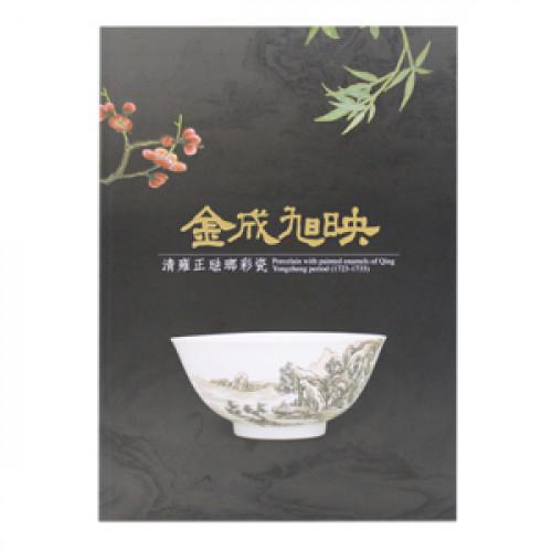 金成旭映—清雍正琺瑯彩瓷(平裝)