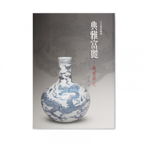 典雅富麗-故宮藏瓷(平裝)