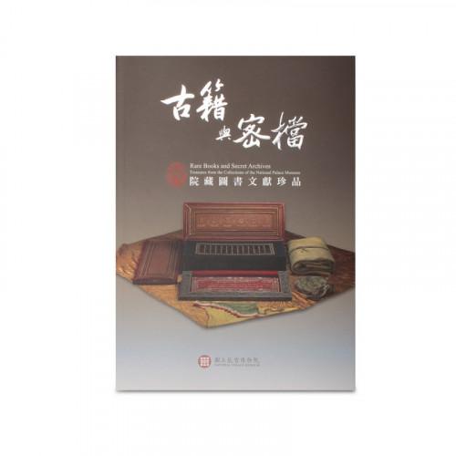 古籍與密檔-院藏圖書文獻珍品