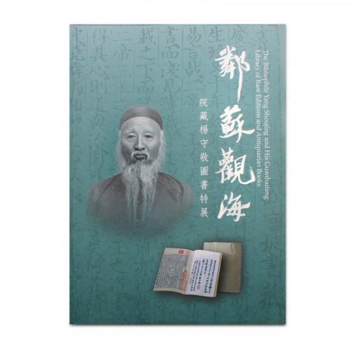 鄰蘇觀海─院藏楊守敬圖書特展(平裝)