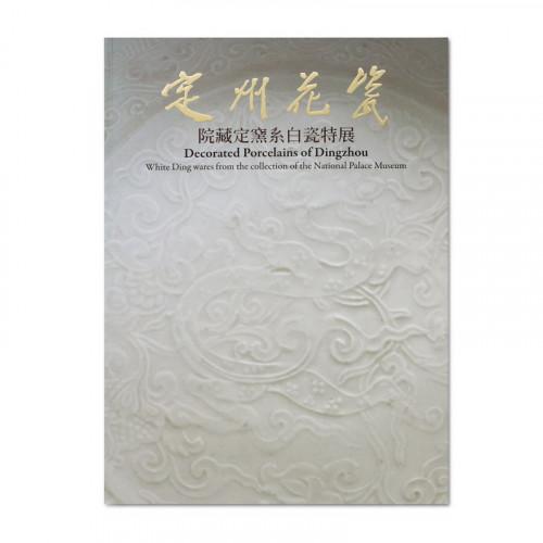 定州花瓷-院藏定窯系白瓷特展(平裝)