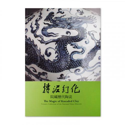 摶泥幻化—院藏歷代陶瓷