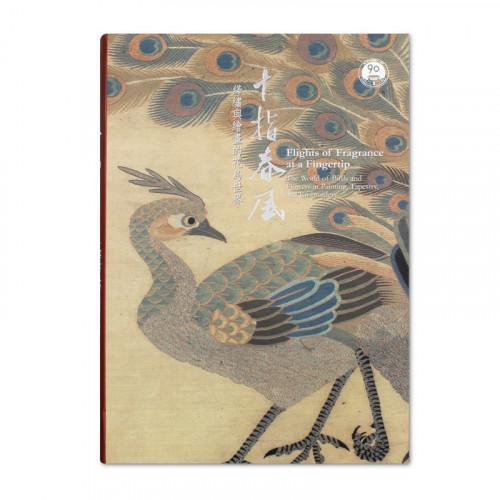 十指春風-緙繡與繪畫的花鳥世界