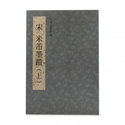 故宮法書新編(十三) 宋 米芾墨蹟 (上)