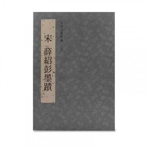 故宮法書新編(十五) 宋 薛紹彭墨蹟