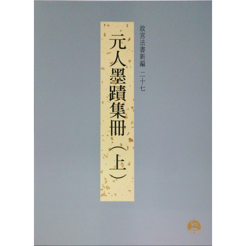 故宮法書新編(二十七) 元人墨蹟集冊 (上)