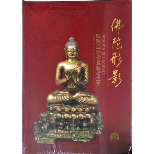 佛陀形影-院藏亞洲佛教藝術之美