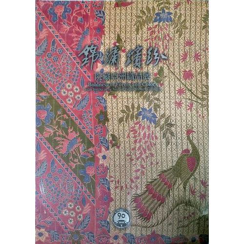 錦繡繽紛-院藏亞洲織品展