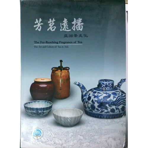 芳茗遠播-亞洲茶文化