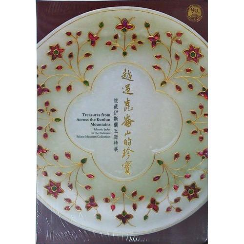 越過崑崙山的珍寶-院藏伊斯蘭玉器特展