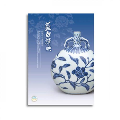 藍白輝映-院藏明代青花瓷展