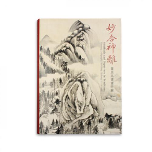 妙合神離-董其昌書畫特展