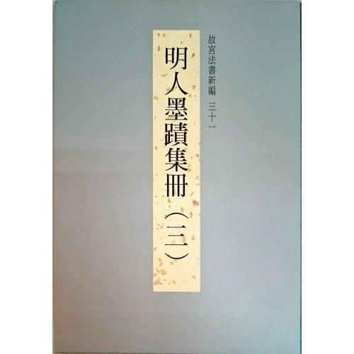 故宮法書新編(三十一) 明人墨蹟集冊 (三)