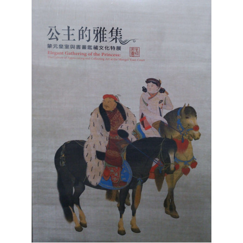 公主的雅集:蒙元皇室的書畫艦藏文化特展