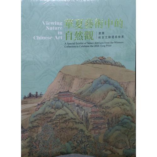 華夏藝術中的自然觀:唐獎故宮文物選萃特展