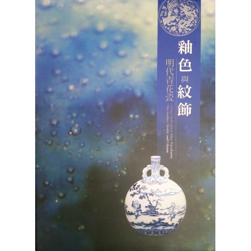 釉色與紋飾:明代青花瓷