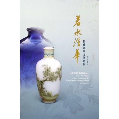 若水澄華:院藏玻璃文物特展
