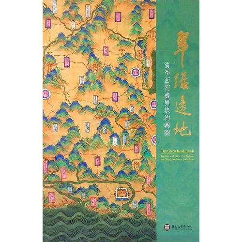 翠綠邊地:清季西南邊界條約輿圖