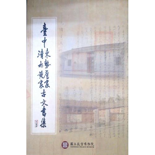 臺中東勢詹家清水黃家古文書集