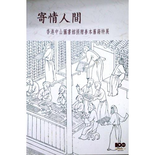 寄情人間-香港中山圖書館捐贈善本舊籍特展