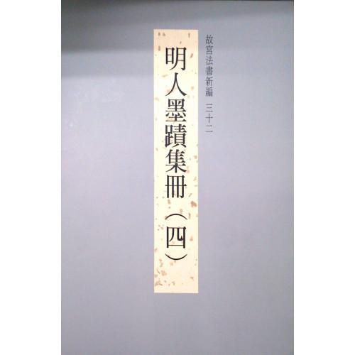 故宮法書新編(三十三)