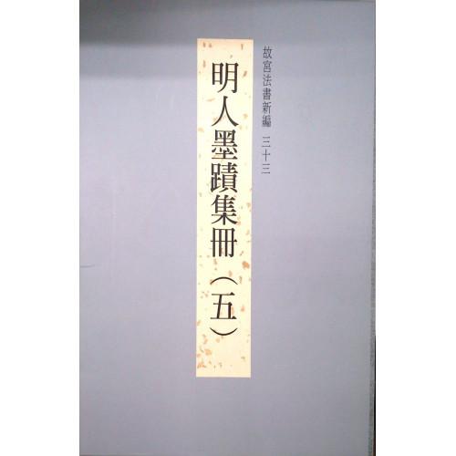 故宮法書新編(三十二)