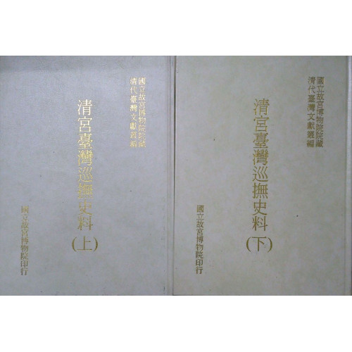 清宮臺灣巡撫史料(上/下)