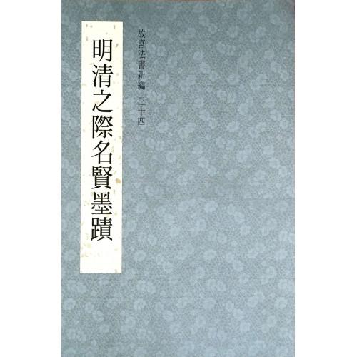 故宮法書新編(三十四)