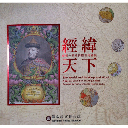 經緯天下-飯塜一教授捐贈古地圖展