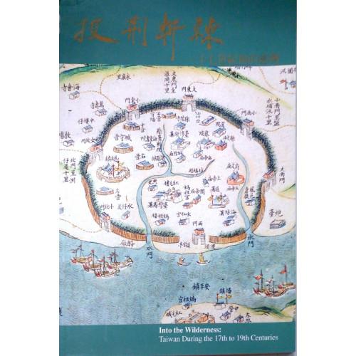 披荊斬棘-十七世紀後的臺灣