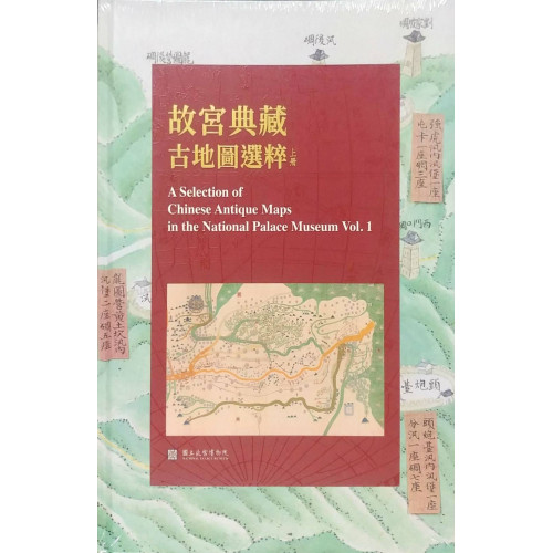 故宮典藏古地圖選粹(上下)