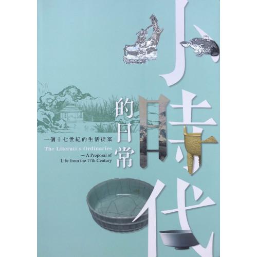 「小時代的日常:一個十七世紀的生活提案」導覽手冊