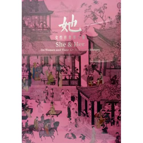 她─女性形象與才藝 She&He─On Women and Their Art in Chinese History