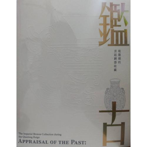 鑑古: 乾隆朝的宮廷銅器收藏Appraisal of the Past: the Imperial Bronze Collection during the Qianlong Reign