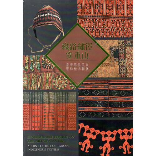 織路繡徑穿重山:台灣原住民族服飾精品聯展