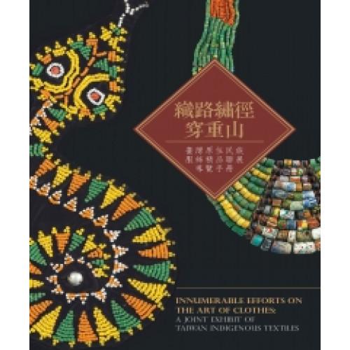 織路繡徑穿重山:台灣原住民族服飾精品聯展導覽手冊