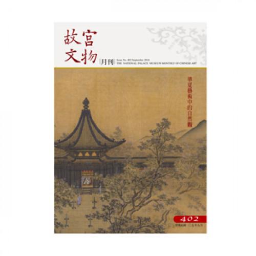 故宮文物月刊(第402期) The National Palace Museum Monthly of Chinese Art. No. 402