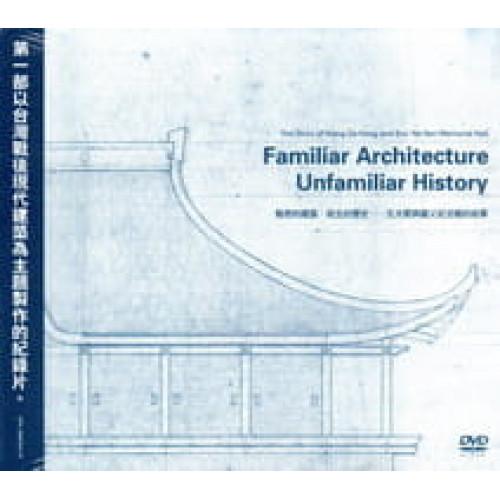 熟悉的建築.陌生的歷史─王大閎與國父紀念館的故事