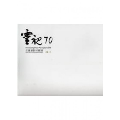 靈視七十-莊靈攝影展回顧展(附光碟)