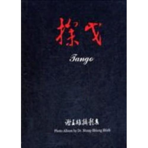 探戈-謝孟雄攝影集
