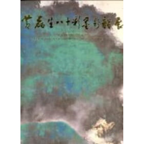 黃磊生八十彩墨新韻展 (精)
