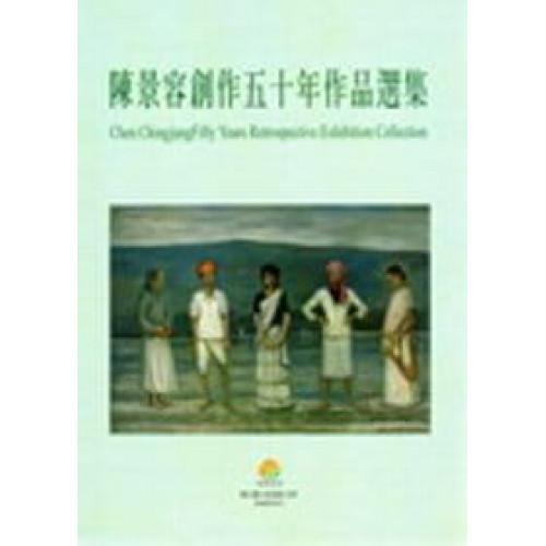 陳景容創作五十年作品選集
