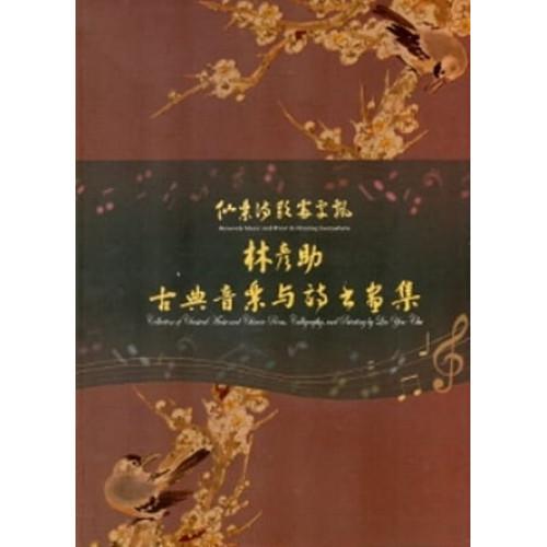 林彥助古典音樂與詩書畫集
